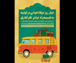 ورکشاپ+سفر |مولانا خوانی در قونیه| با همراهی عرفان نظرآهاری