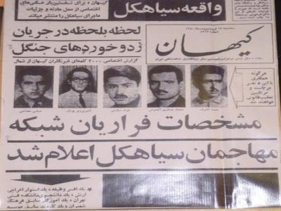 تیتر روزنامه کیهان