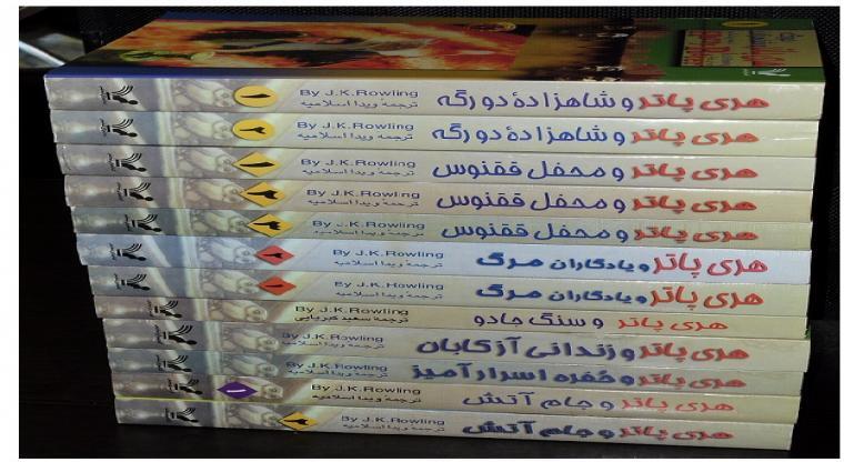 هری پاتر و غار رودافشان |یک سفر یک کتاب با ویدا اسلامیه|