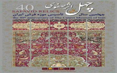 نمایش ۴۰ فرش تاریخی در موزه فرش ایران