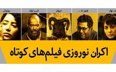 اکران نوروزی فیلمهای کوتاه
