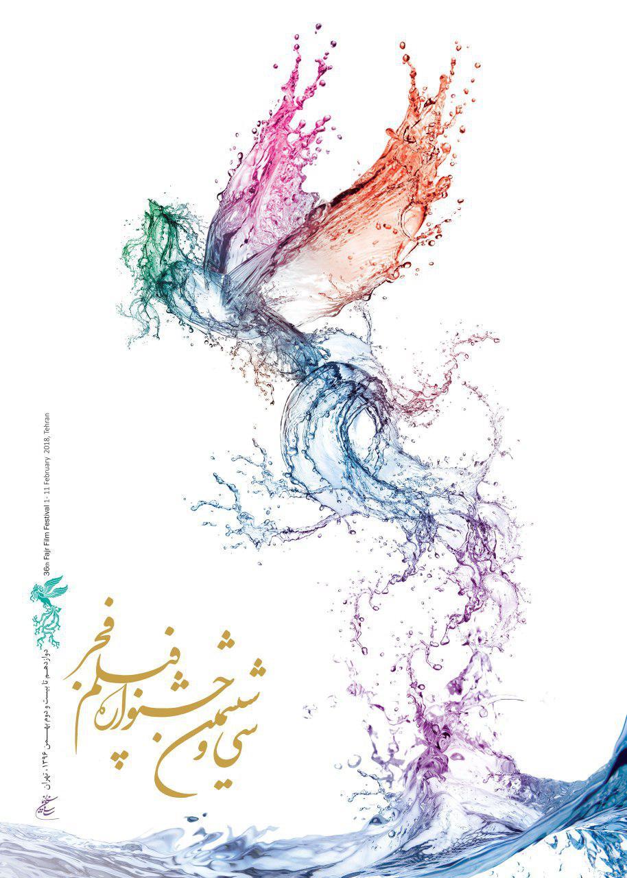 سی وششمین جشنواره فیلم فجر|سودای سیمرغ