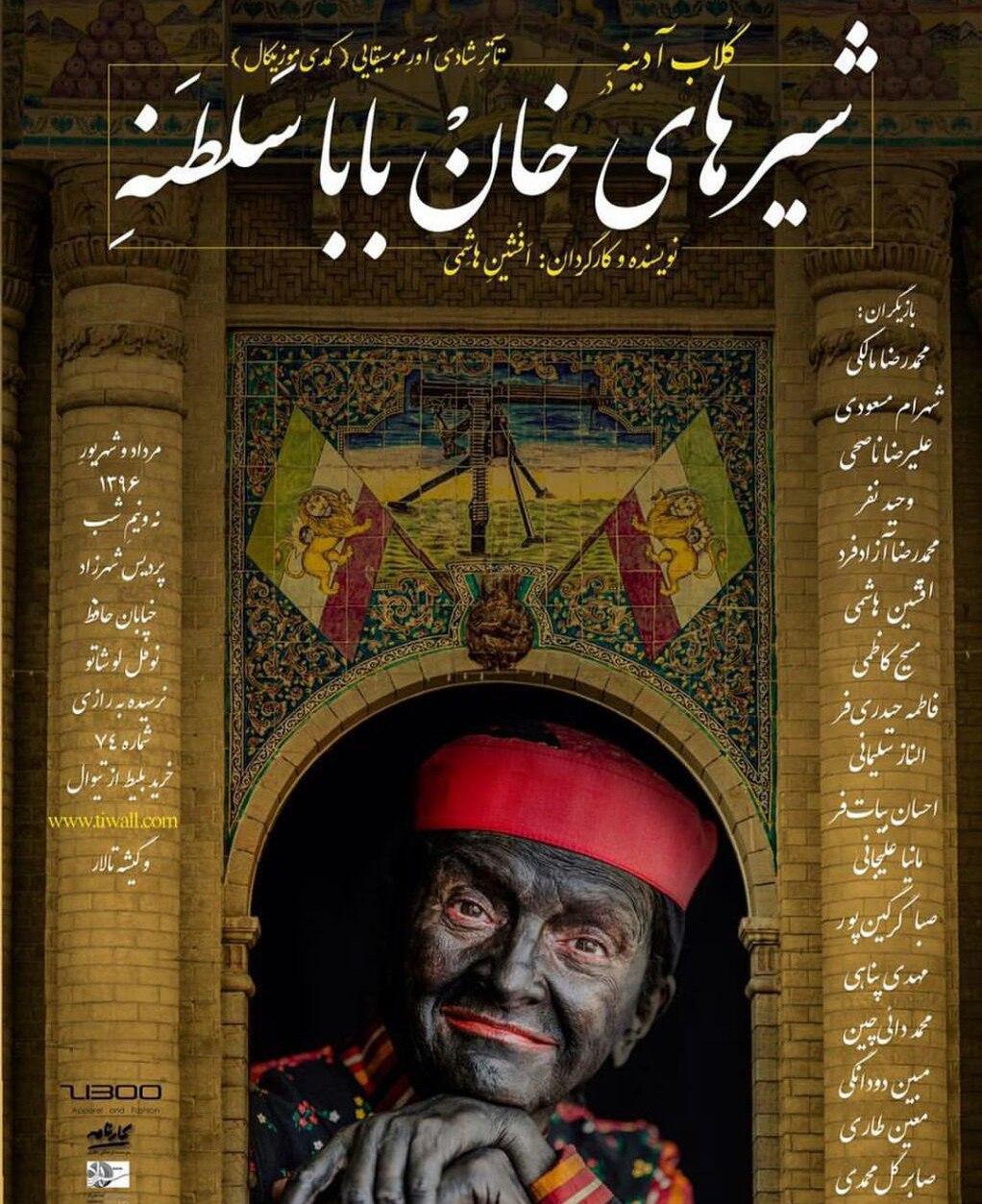 شیرهای خان باباسلطنه
